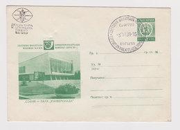 #40085 Bulgaria 1960s Bulgarian View Sofia SPORT HALL Postal Stationery Cover PSE - Ganzsachen