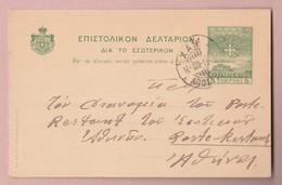 Kreta Ganzsache Xania 16.01.1915 - Crète