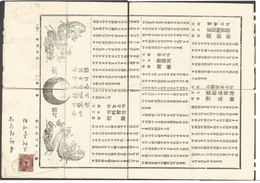 KOREA. 1891 (16 April). Seoul Local Complete Wrapper Ilustrated Usage Fkd 1p On 25p With Tai - Han Overprint In Scarce B - Corea (...-1945)