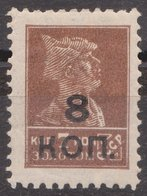 Russia 1927 Mi A 324CI MH OG * Wm Perf 12 - Unused Stamps