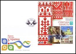 UKRAINE 2018. SUMY REGION: OWL, HORSE RIDING, CHURCH, UNIVERSITY. FDC Mi-Nr. 1761-64 Block 157. SUMY Cancellation - Ukraine