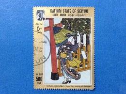 SOUTH ARABIA KATHIRI STATE OF SEIYUN 500 F ARTE DIPINTO QUADRO FRANCOBOLLO USATO STAMP USED - Altri