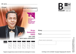 "2019-089 Russia Postal Card ""B"" Igor Kio - Circus Performer, Illusionist - Cirque"