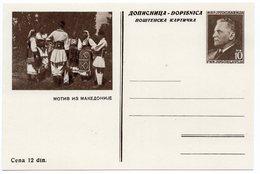 YUGOSLAVIA, MACEDONIA, MOTIV, 7TH REGULAR, EDITION, UNUSED, ILLUSTRATED POSTCARD, 1953/4 TITO - Yugoslavia