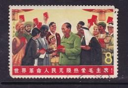 CHINA CHINE CINA  DURING THE CULTURAL REVOLUTION  8 F STAMP - 1949 - ... Volksrepublik