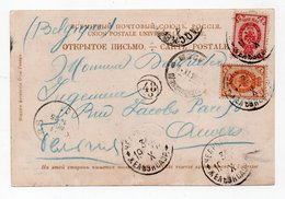 1901. PC With Four Strikes Of Chelyabinsk Zh.d.p.otd Railway Markings. Nice Tiflis Russian Types Postcard. - 1857-1916 Imperium