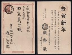 JAPON / ENTIER POSTAL REPIQUE ILLUSTRE (ref LE3352) - Entiers Postaux