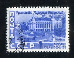 R-28743  USSR 1952 Mi.#1637 (o) - Offers Welcome! - Used Stamps