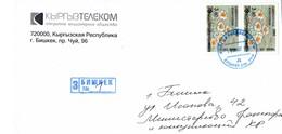 Registered Mail: Kyrgyzstan, 2007. - Kyrgyzstan
