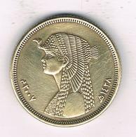 50 PIASTRES   2007 EGYPTE /3008/ - Egypte