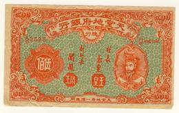 Banconota Votiva - Circolata -  2 Immagini - Cina