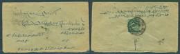 TIBET. C.1930's. 1/6 I Green Lion Native Paper, Tied Negative Seal. - Tibet
