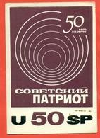 QSL-RADIO AMATORIALE - TELECOMUNICAZIONI - USSR - MOSKOW -U50SP - Radio Amatoriale