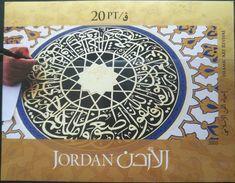 HX27- Jordan 2005 Souvenir Sheet S/S MNH  - Islamic Art Revival - Jordan