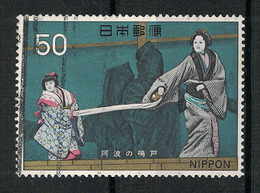 Japan Mi:01143 1972.03.01 Classical Performing Arts Series 3rd(used.w) - 1926-89 Empereur Hirohito (Ere Showa)