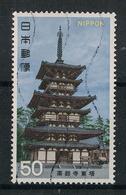 Japan Mi:01306 1976.12.09 National Treasure Series 1st(used.w) - 1926-89 Empereur Hirohito (Ere Showa)