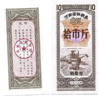 China 10 Food Coupons 1981 UNC - China
