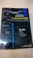 DICTIONARY Of COMPUTING: ENGLISH-GREEK And GREEK-ENGLISH DICTIONARY Of INFORMATIQUE, 10.400 Points, 762 Pages - Woordenboeken