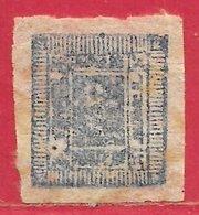 Etats Princiers De L'Inde - Népal N°7 1a Bleu (papier Indigène) 1886-99 (*) - Nepal