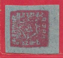 Etats Princiers De L'Inde - Pountch N°7 (recto) 1p Rose Sur Bleu (encre D'aniline) 1888 (*) - Pountch
