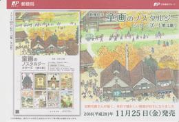 Japan 2016 Brochure About Block Nostalgia Of Pictures For Children, Series 4 - Illustrations By Mitsmasa Anno - Horse - Japan