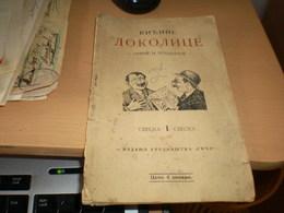 Kicine Dokolice Price I Posalice  Beograd 1925 Retko Rare  32 Pages Humor - Books, Magazines, Comics