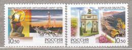 Russia 2010 Russian Regions.MNH - Unused Stamps