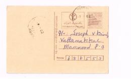 Entier Postal à 50.Expédié à Vattamakkae - Postal Stationery
