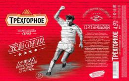 Empty Aluminum Can Trehgornoe Rodionov 1l. - Cannettes