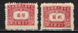 CINA - 1945 - SEGNATASSE - POSTAGE DUE STAMPS - NUOVI SENZA GOMMA - 1912-1949 Repubblica
