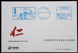 CHINA CHINE CINA  2015.5.25 SHANXI YUNCHENG 044001 关公庙邮局 GUAN GONG TEMPLE POST OFFICE METER STAMP 0.80YUAN - Oblitérés