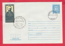 228127 /  1979 - 2 St. ( 0.025 Lv. Lion ) Anton Bezensek ( Slovenia )- 100 Years Bulgaria Stenography Stationery - Entiers Postaux