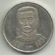 China 1981 Silver Medal The 100th ANNI Of Lu Xun China Rare - China