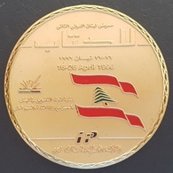 Lebanon 1996 Beautiful & Large Gold Plated Medal : Book Exhibition, Postponed Due To Israeli Agression ! - Tokens & Medals