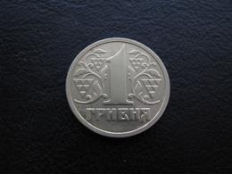 Ukraine Coin 1 Hryvna 1996 Rare! - Ukraine