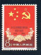 CHINE 1960 * 2 SCAN - 1949 - ... République Populaire