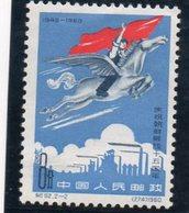 CHINE 1960 * 2 SCAN - Nuovi