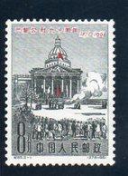 CHINE 1961 * - 1949 - ... People's Republic