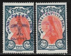 Ethiopia Scott # C2 Unused No Gum 1928 Stamps 2 Shades Of Handstamp For Airmail,  1929 - Ethiopia