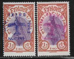 Ethiopia Scott # C8 Unused No Gum 1928 Stamps Violet And Red Handstamped For Airmail,  1929 - Ethiopia