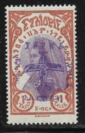 Ethiopia Scott # C8 Mint Hinged 1928 Stamp Violet Handstamped For Airmail,  1929 - Ethiopia