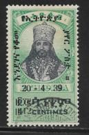 Ethiopia Scott # C18 Used 1942 Stamp Surcharged For Resumption Of Airmail Service, 1947 - Ethiopia