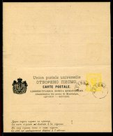 Montenegro / 1892 / Postkarte Mit Antwortteil Mi. P 10 O (11578) - Montenegro