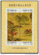 Taiwan 1980 Ancient Chinese Painting Stamps- Chiu Ying Landscape S/s Mount Ship - 1945-... Republic Of China