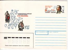 Ukraine , 1991  M.V.Lisenko  Musice  Music  Muzika , Pre-paid Envelope - Music