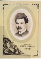1991 , Sovietunion , URSS , Belarussian Poet M.Bogdanovici , Pre-paid Postcard - Russia