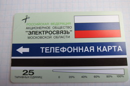 Moscow Region. Urmet. Mint. - Russia