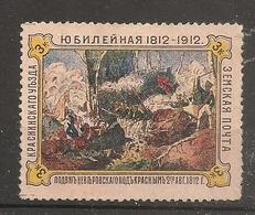 Russia Russie Russland ZEMSTVO Zemstvos Local Post Krasnoe Napoleon War - 1857-1916 Empire