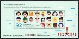 2016 14th President Stamp S/s Lego Dog Cat Presidential Mansion Tsai Ing-wen - Celebrations