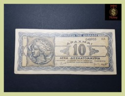 GREECE 10.000.000.000 10000000000 20.10.1944 P.  134 B  VF - Greece